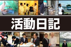活動日記(ブログ一覧)