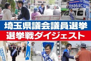埼玉県議会議員選挙・選挙戦ダイジェスト