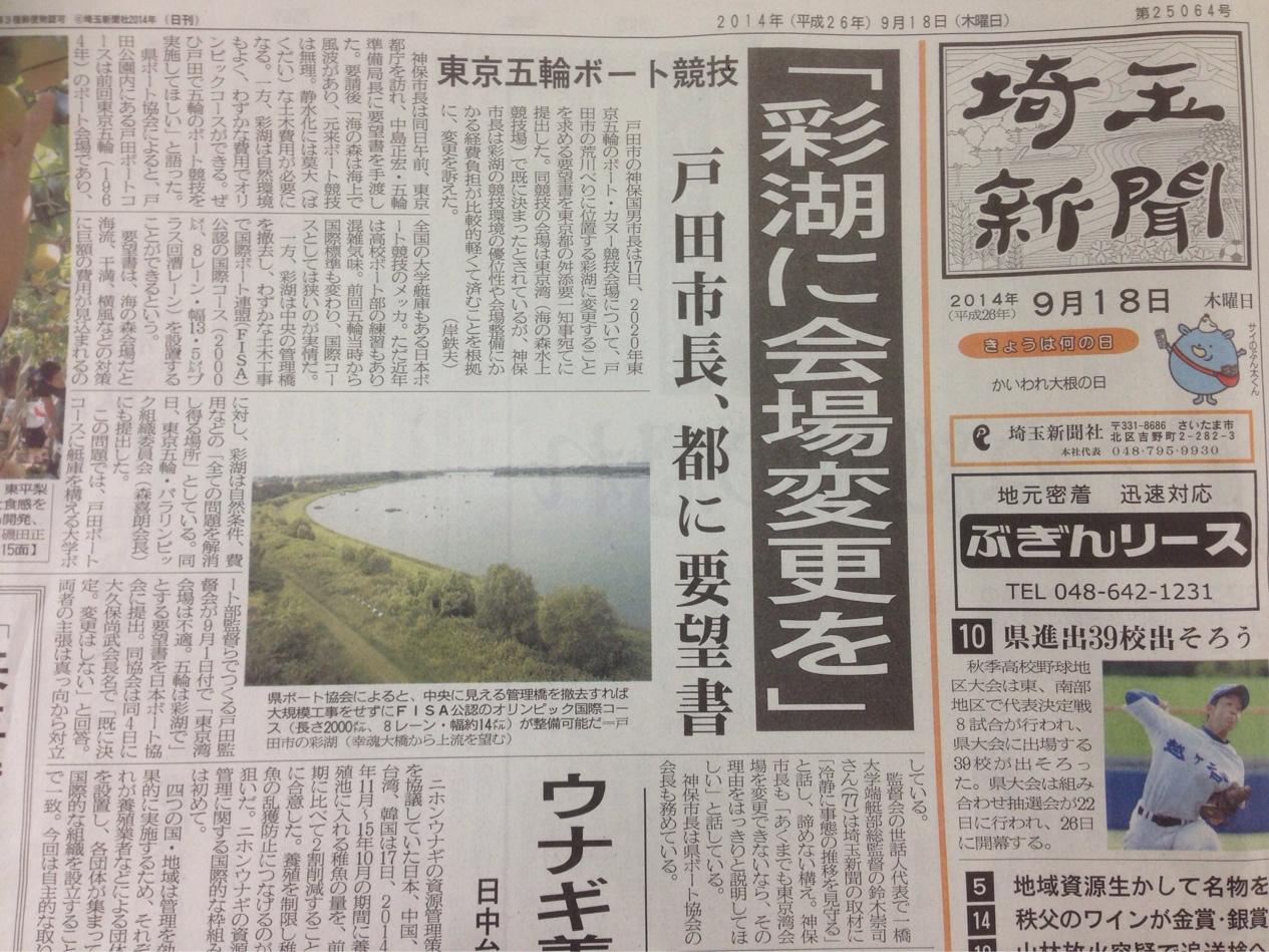 今日の埼玉新聞の一面をご注目!...