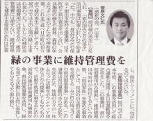 すがわら文仁オフィシャルブログ Powered by Ameba