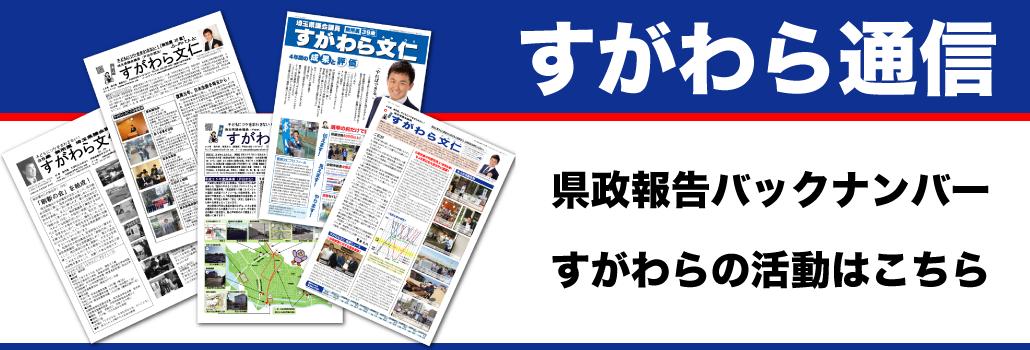 県政報告すがわら通信(レポート)