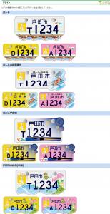 本日まで 戸田市オリジナルナンバープレートのデザイン決定市民投票を行っています    戸田市公式サイト