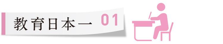 【01】教育日本一