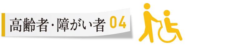 【04】高齢者・障がい者
