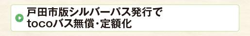 戸田市版シルバーパス発行でtocoバス無償・定額化