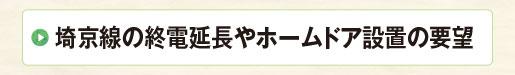 埼京線の終電延長やホームドア設置の要望