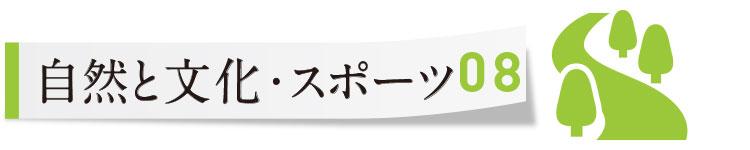 【08】自然と文化・スポーツ