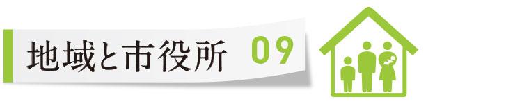 【09】地域と市役所