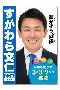 2018年 政策集 冊子