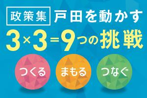 政策集 戸田を動かす 3×3=9つの挑戦「つくる」「まもる」「つなぐ」