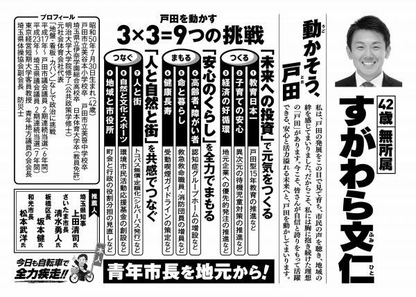 すがわら文仁選挙公報 2018年戸田市長選挙