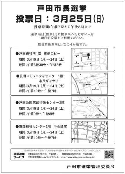 戸田市長選挙 投票日:3月25日(日) 期日前投票