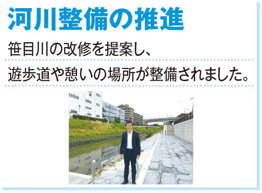 河川整備の推進 笹目川の改修を提案し、 遊歩道や憩いの場所が整備されました。