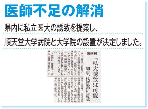 医師不足の解消 県内に私立医大の誘致を提案し、 順天堂大学病院と大学院の設置が決定しました。