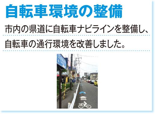自転車環境の整備 市内の県道に自転車ナビラインを整備し、 自転車の通行環境を改善しました。