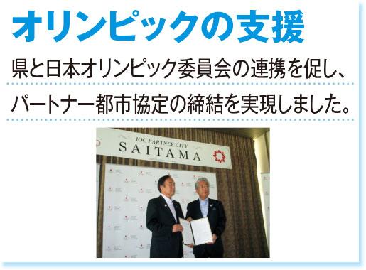 オリンピックの支援 県と日本オリンピック委員会の連携を促し、 パートナー都市協定の締結を実現しました。