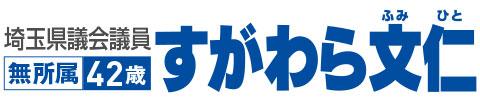 戸田市長選挙 | すがわら文仁(埼玉県議会議員)