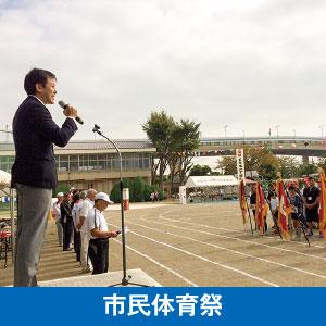市民体育祭