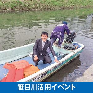 笹目川活用イベント