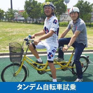 タンデム自転車試乗