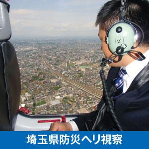 埼玉県防災ヘリ視察