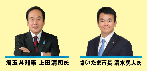 埼玉県知事 上田清司氏、さいたま市長 清水勇人氏