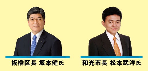 板橋区長 坂本健氏、和光市長 松本武洋氏