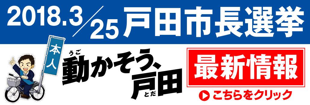 2018年 戸田市長選挙 最新情報